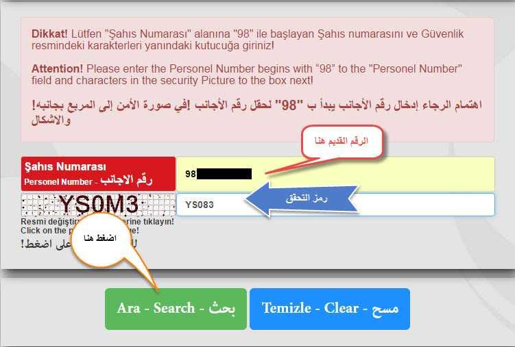 الفرق بين الرقم 98 والرقم 99 في الكيملك التركية للسوريين – تركيا بالعربي