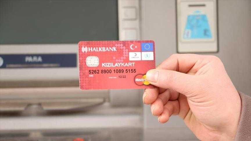 بطاقة الدعم المالي للاجئين في تركيا