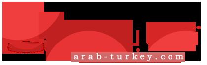 تركيا بالعربي