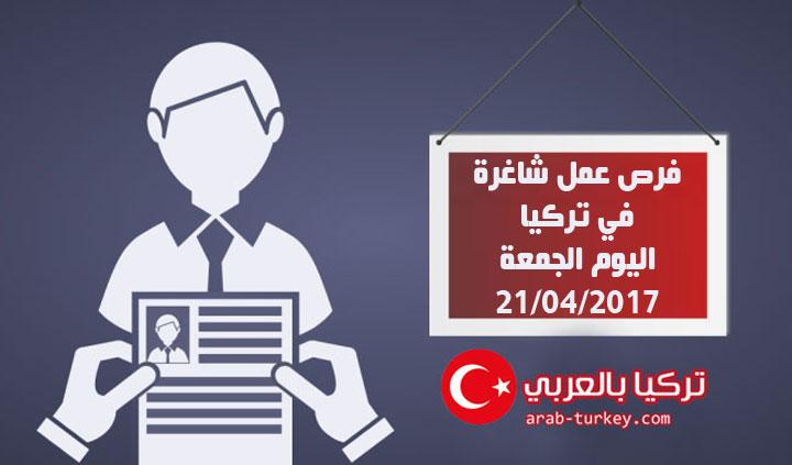 فرص عمل في تركيا اليوم الجمعة 21/04/2017