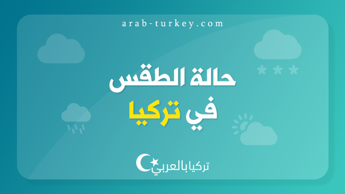 حالة الطقس في تركيا اليوم الجمعة 15/12/2017