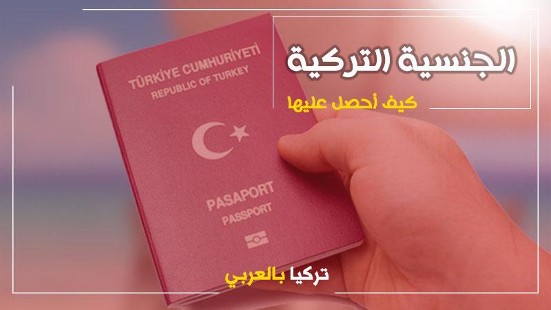 """كيف يمكن التقدّم للجنـ.ـسية التركية من خلال البوابة الإلكترونية """"e-Devlet"""""""