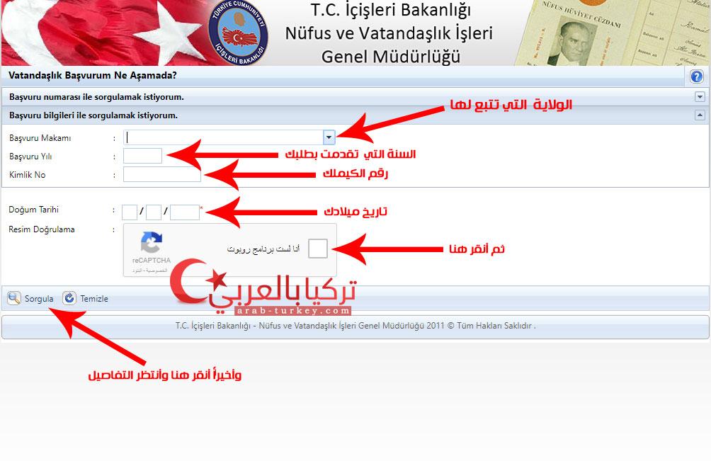 طريقة معرفة حالة ملفك للحصول على الجنسية التركية تركيا بالعربي