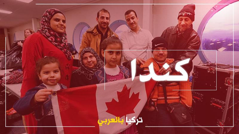 طريقة تقديم طلب لجوء أو هجرة الى كندا 2018 بشكل قانوني
