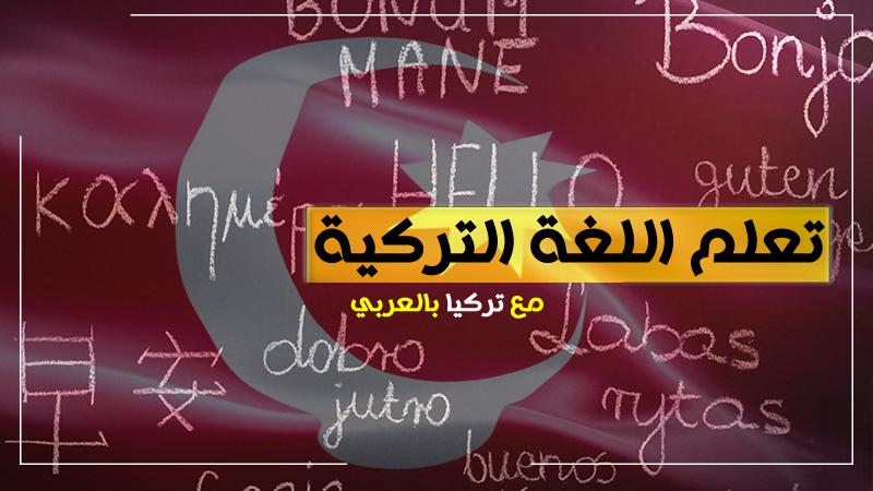 تعلم اللغة التركية ضمائر التملك İyelik Zamirleri