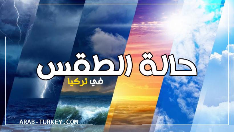 حالة الطقس في تركيا اليوم الأربعاء 14.03.2018