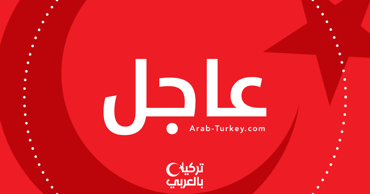 عاجل: ارتفاع في سعر صرف الليرة التركية