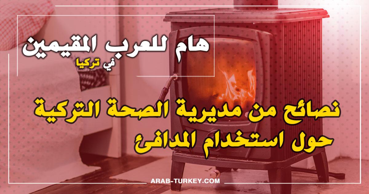نصائح هامة للعرب المقيمين في تركيا .. حول مدافئ الفحم