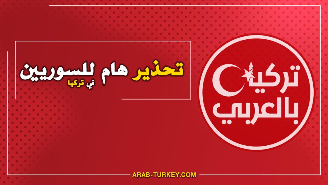 عاجل: تنبيه هام للسوريين في تركيا
