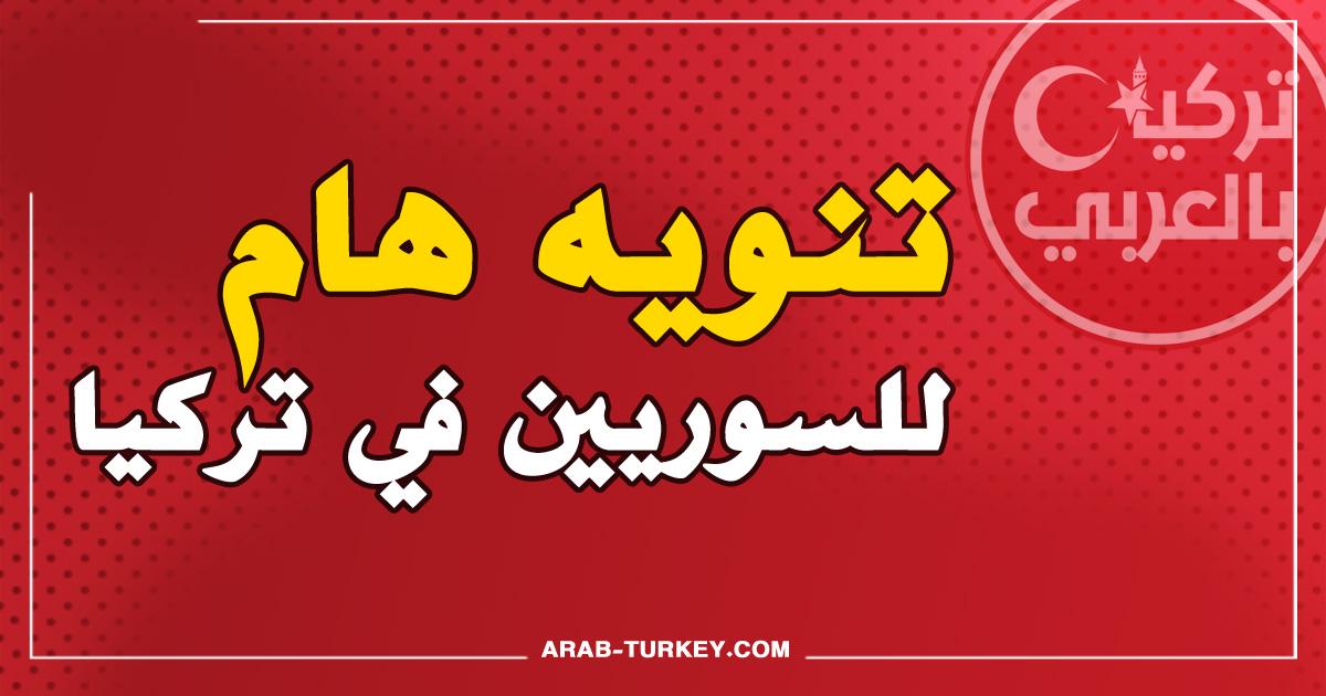 رسالة هامة للسوريين في تركيا