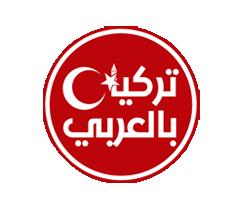 موقع أخبار تركيا بالعربي