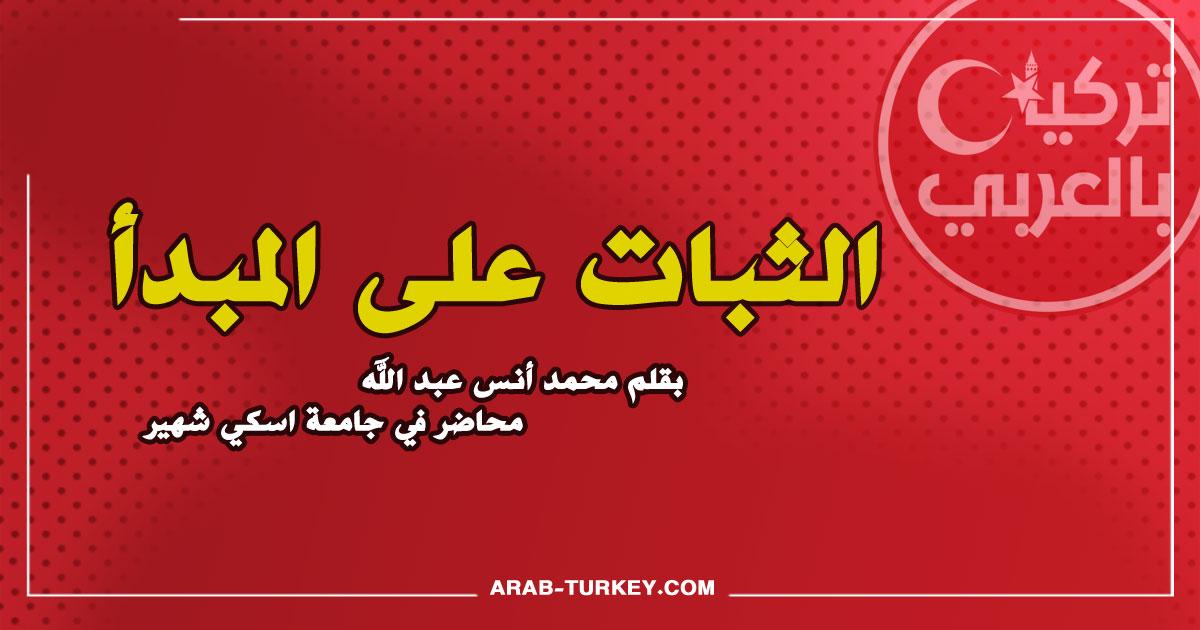 الثبات على المبدأ .. بقلم محمد أنس عبد الله