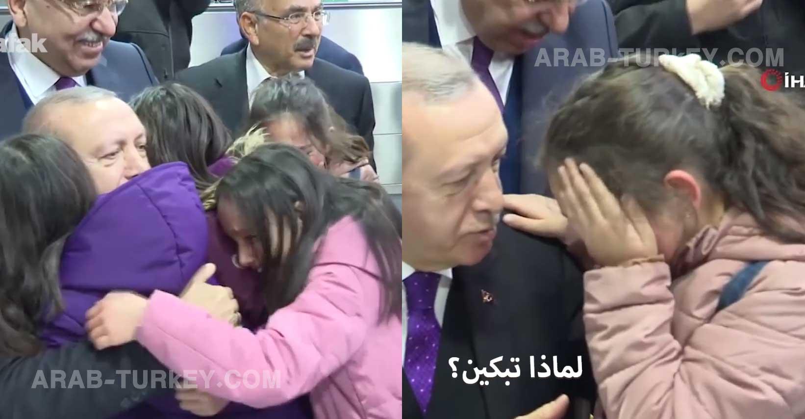 الرئيس أردوغان يتسبب في أزمة عاطفية جماعية (فيديو لاقى رواجاً كبيراً)