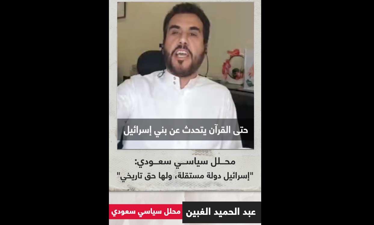 محلل سعودي: القرآن لم يذكر الفلسطينيين بل ذكر بني إسرائيل (شاهد ماذا قال أيضاً)