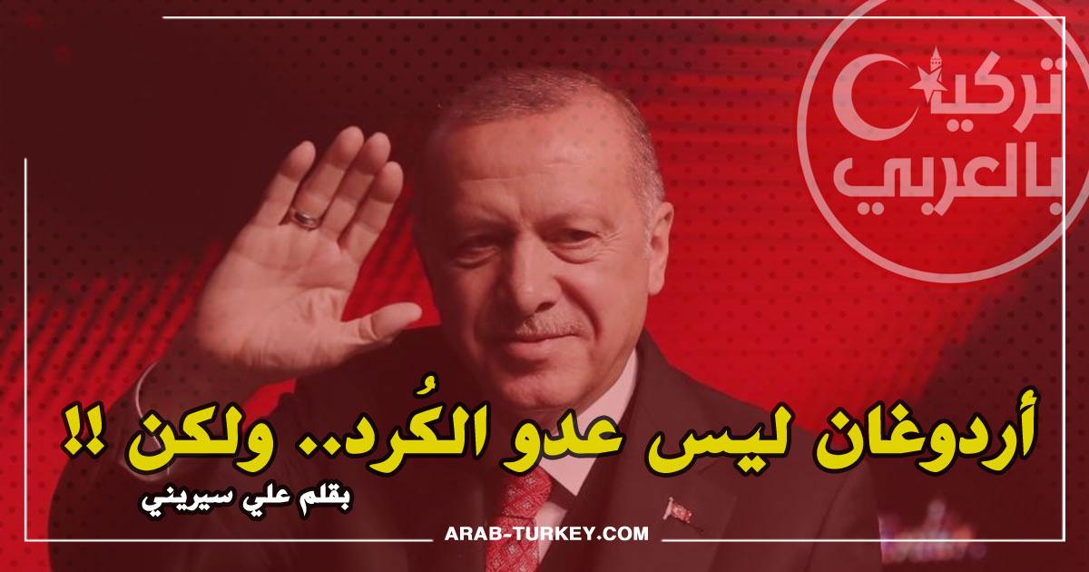 أردوغان ليس عدو الكُرد .. ولكن !!