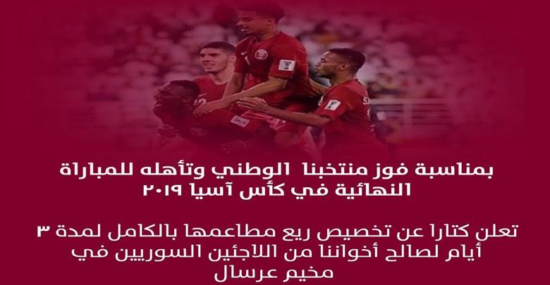 مطعم قطري يتبرع بأرباحه للاجئين السوريين بعد تأهل قطر للمباراة النهائية