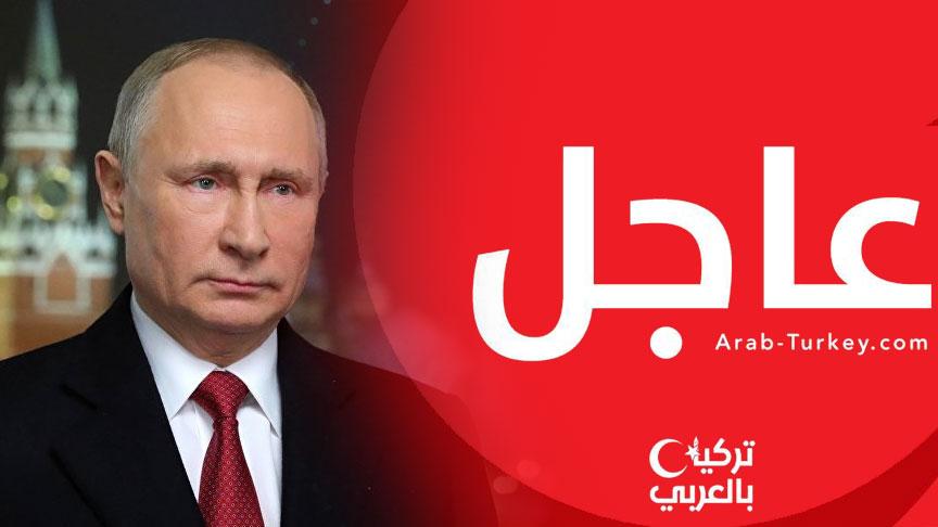 بوتين يكشف خطة بلاده