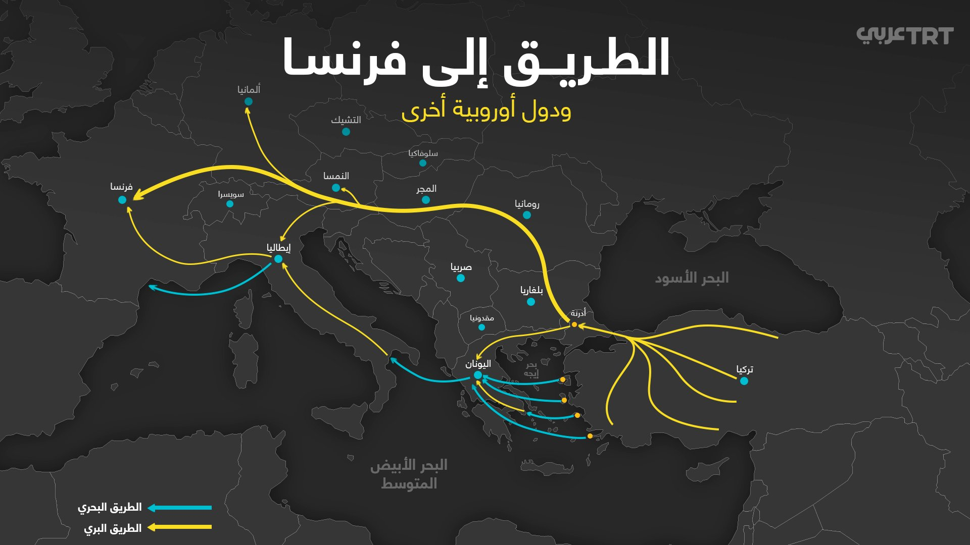 الاعلام التركي ينشر خريطة توضيحية لطريق الهجرة من تركيا إلى أوروبا تركيا بالعربي