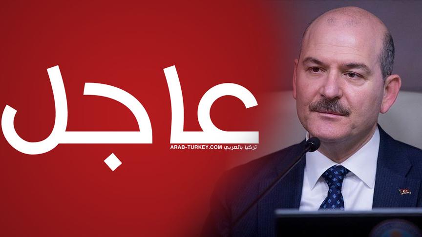 هل سيُمدد الحظر الكامل حتى تاريخ 19 أيار؟؟.. وزير الداخلية التركي يجيب!!
