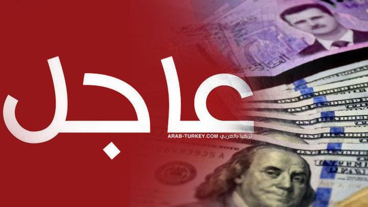 الليرة السورية تحافظ على سعر صرفها أمام الدولار وباقي العملات الأجنبية
