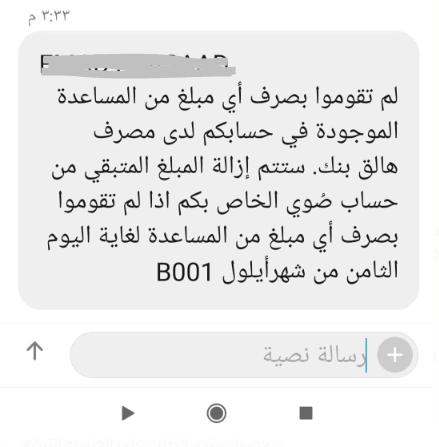 الرسالة التي تلقاها أحد السوريين من الهلال الأحمر التركي