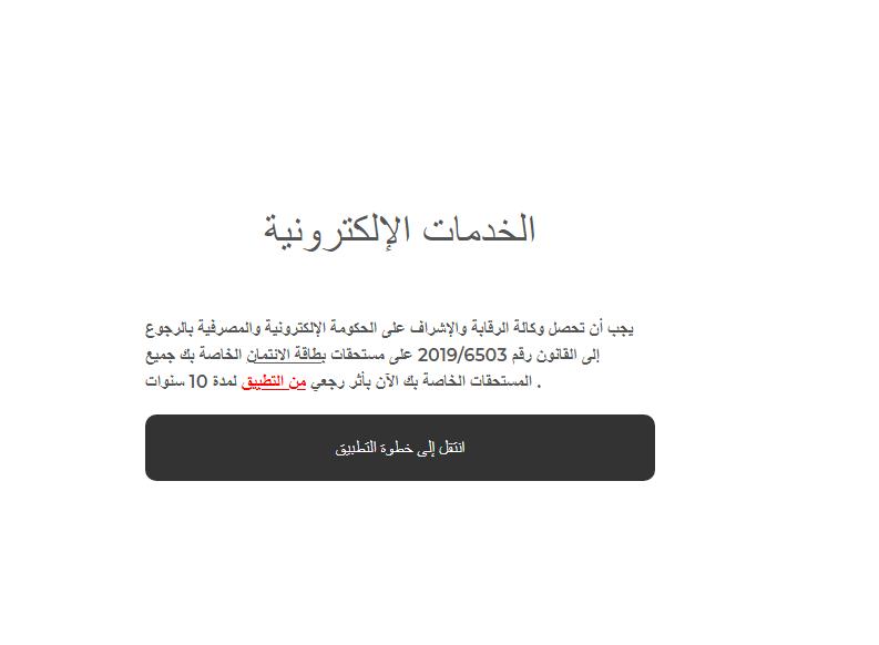 واجهة الموقع المزور