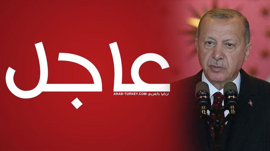 قرار عاجل من الرئيس أردوغان لتحسين الليرة التركية وتوقف هبوطها