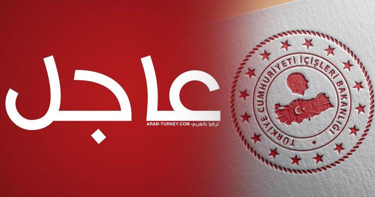 تعميم عاجل من وزارة الداخلية التركية إلى 81 ولاية