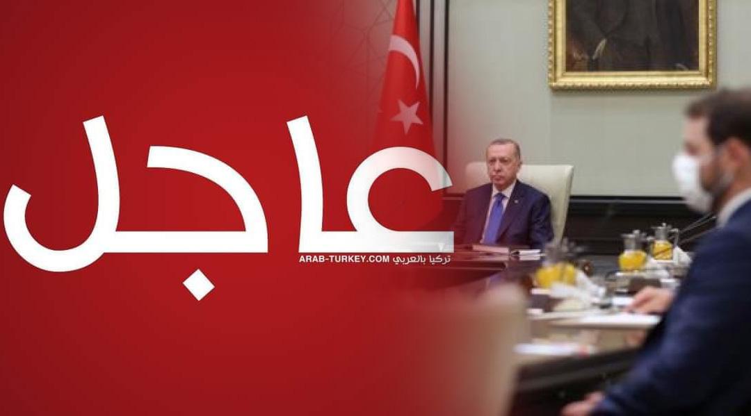 قرار هام برفع أهم المحظورات عن تركيا بدءاً من الشهر الثالث