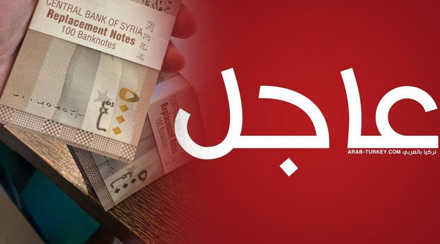 هبوط جديد يضـ.ـرب سعر الليرة السورية في الأسواق اليوم