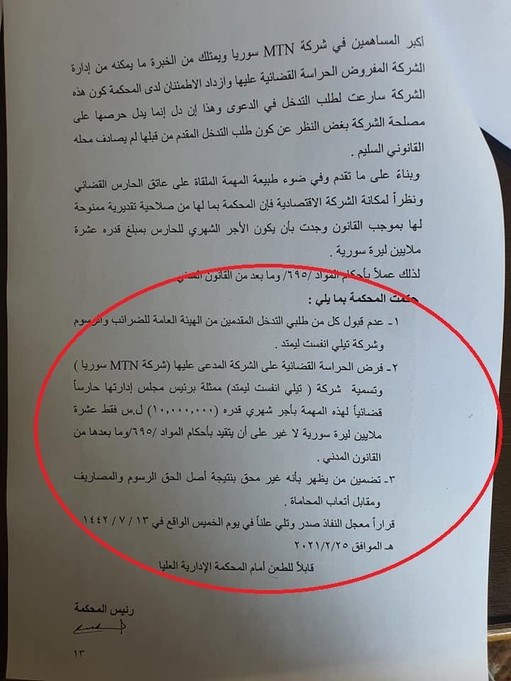 سوريا.. فـ.ـرض الحراسة القضـ.ـائية على شركة MTN