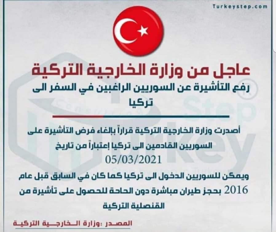 WhatsApp Image 2021 02 27 at 4.27.42 PM - تركيا بالعربي