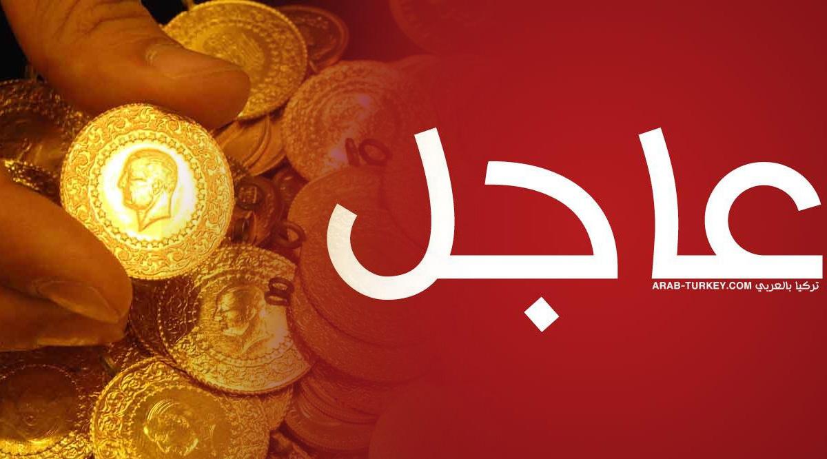 أسعار الذهب في تركيا الجمعة 11/06/2021