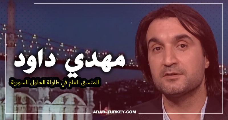 طاولة الحلول السورية تطلق رابطاً للتسجيل على كملك في اسطنبول أو نقل الكملك إليها