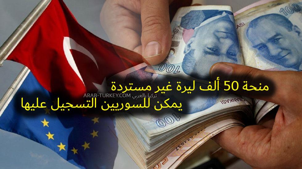 50 ألف ليرة تركية منحة دعم مالي وهبة غير مستردة يمكن للسوريين التسجيل فيها
