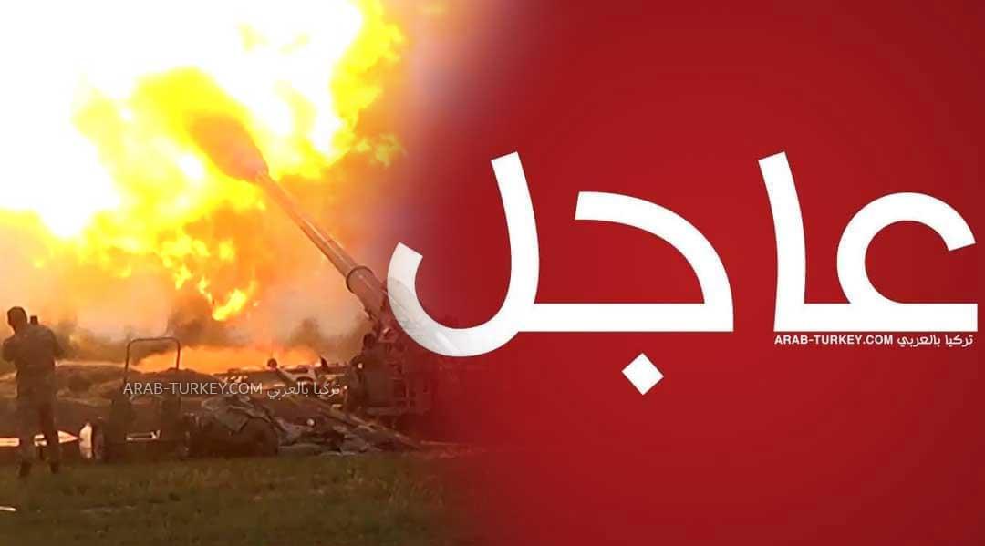 المـ.ـدفعية التركية تـ.ـدك تحـ.ـصـ.ـينات جيـ.ـش النظام السوري
