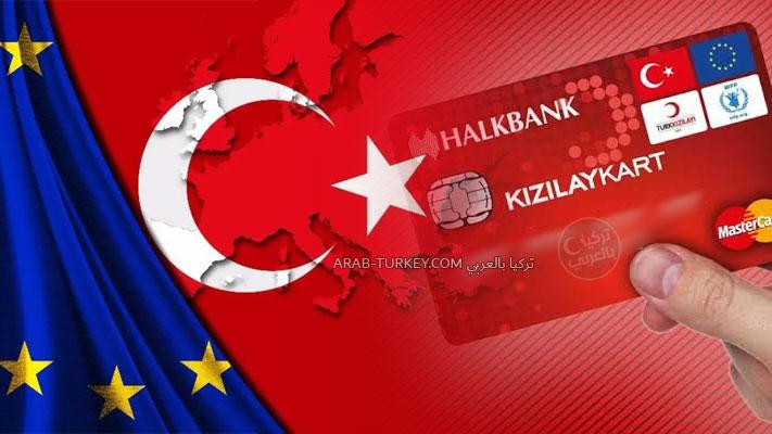 هل من جديد؟ الهلال الأحمر التركي ينشر مجدداً معايير الحصول على كرت المساعدات المالي