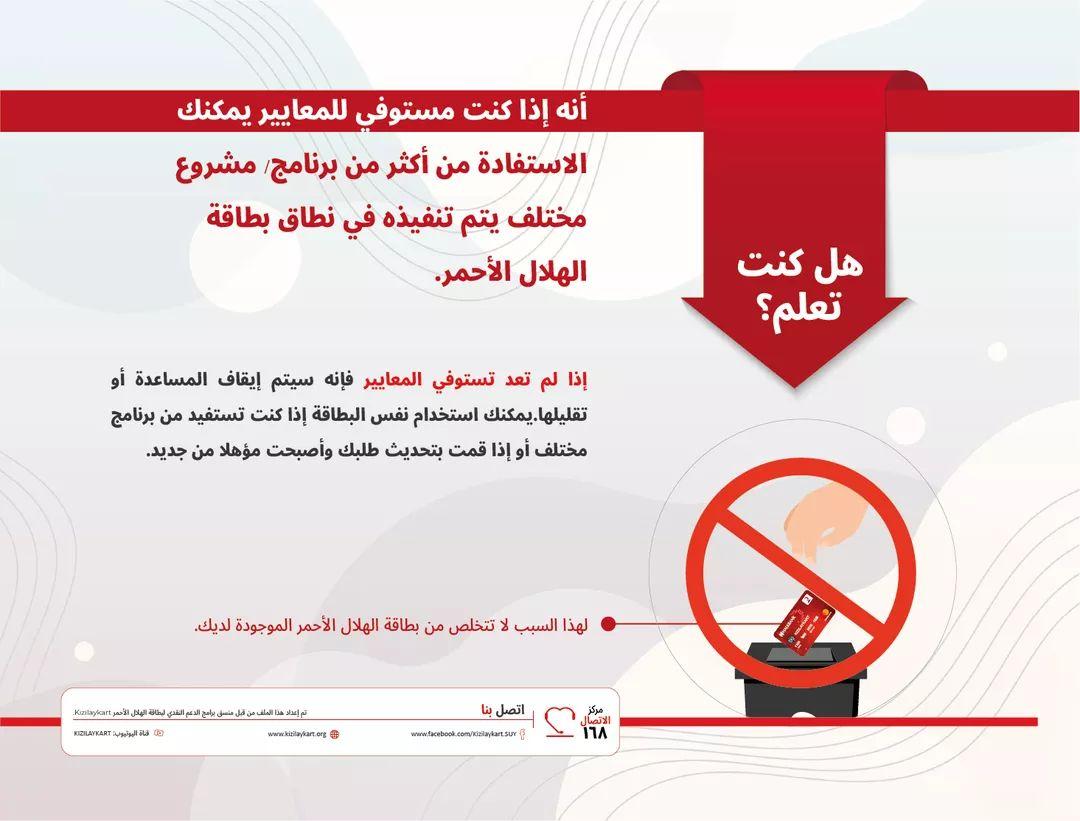 FB IMG 1623919250796 - تركيا بالعربي