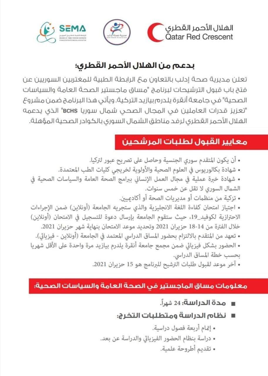 دعم جديد ... الهلال الأحمر القطري يقدم منحة دراسية للسوريين في جامعة أنقرة (صورة)