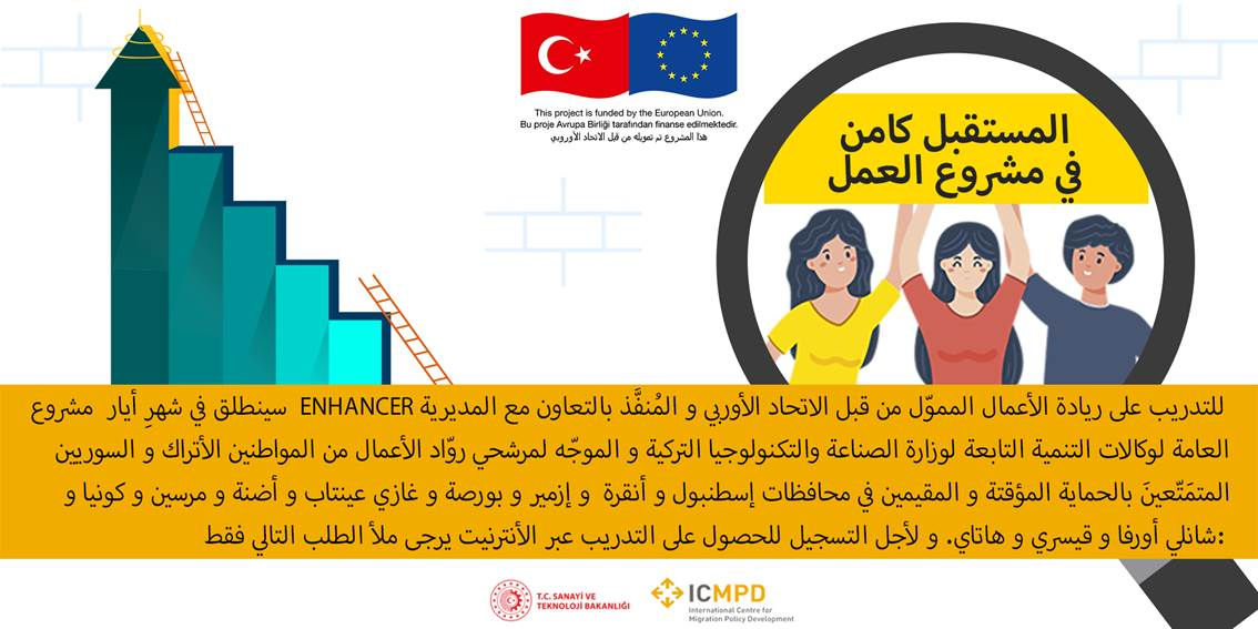 تركيا والاتحاد الأوروبي يطلقون مشروع تدريبي على ريادة الأعمال للسوريين والمواطنين الأتراك