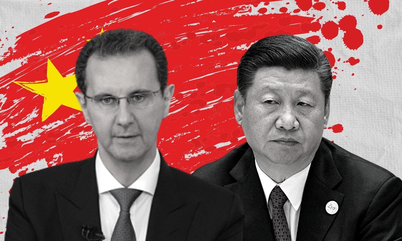 """الدور الصيني في سوريا.. """"رسائل"""" لأميركا ودعم للأسد مقابل الاستحواذ"""