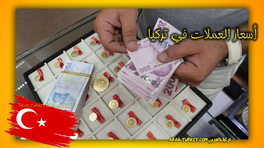 آخر أسعار صرف العملات والذهب في تركيا ليوم الاثنين