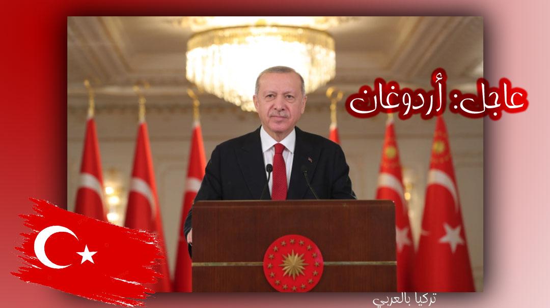 تصريح عاجل للرئيس أردوغان بخصوص فتح أبواب الهجرة الأفغانية إلى تركيا