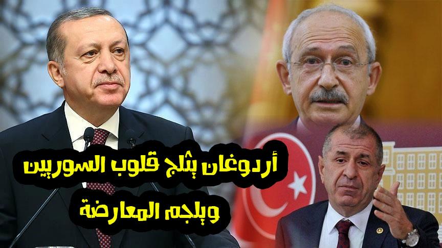 أردوغان يثلج قلوب السوريين ويلجم المعارضة