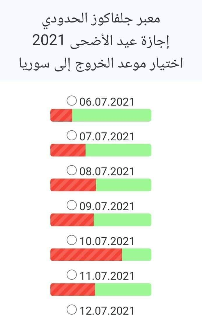 FB IMG 1625547790127 - تركيا بالعربي
