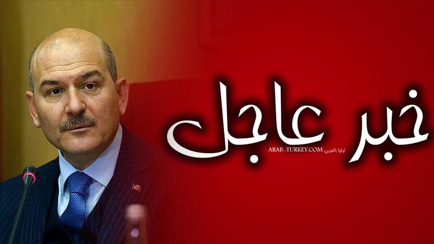 بتعليمات من الرئيس أردوغان.. وزير الداخلية التركي يعلن الانتهاء من معظم المنازل الفحمية المخطط لبناؤها في إدلب