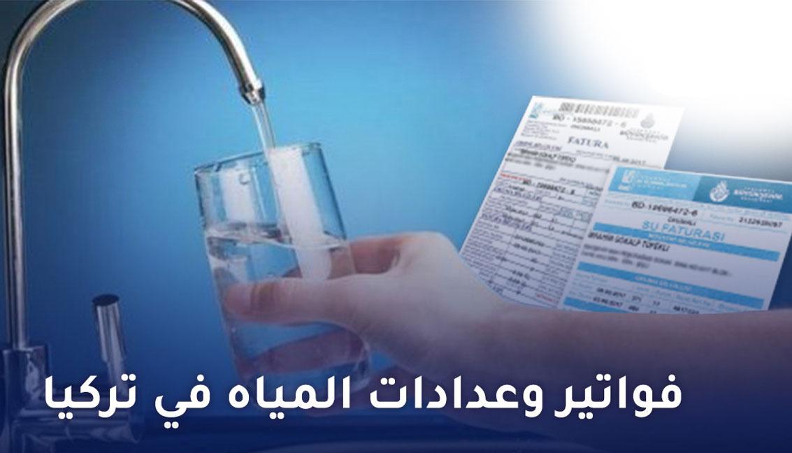فاتورة الماء التركية مترجمة للغة العربية