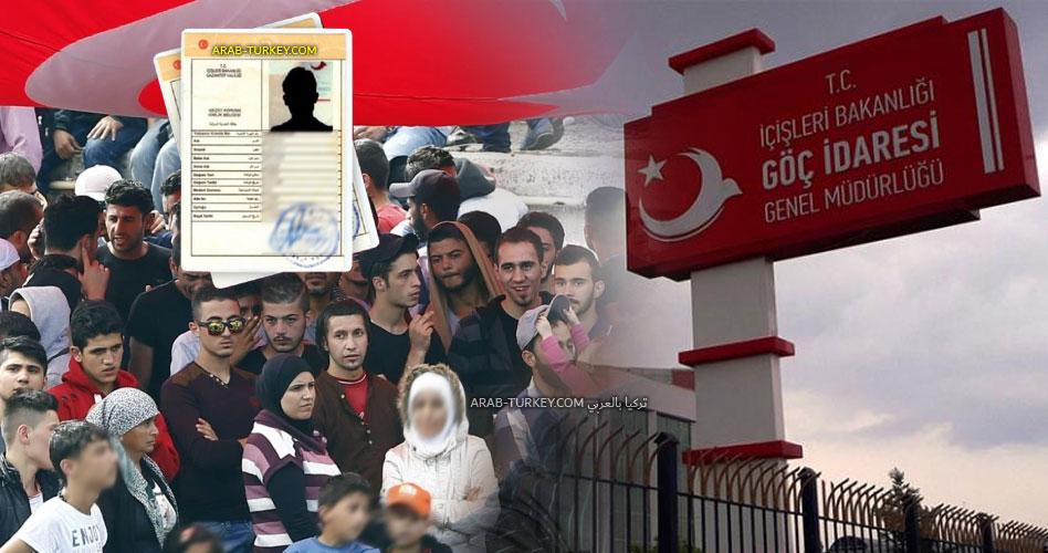 ما التغييرات التي طرأت على إدارة الهجرة بعد أن أصبحت رئاسة الهجرة التركية