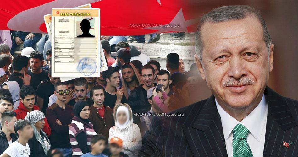 الولايات التركية المتاح فيها البصم على كملك لأول مرة