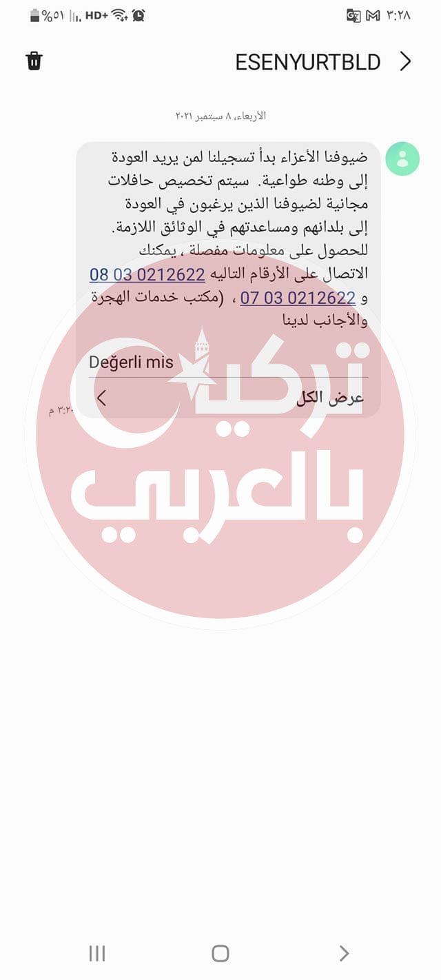 328659329150 - تركيا بالعربي